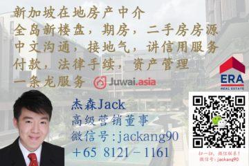 居外网在售新加坡4卧5卫特别设计建筑的房产总占地11387平方米SGD 6,900,000